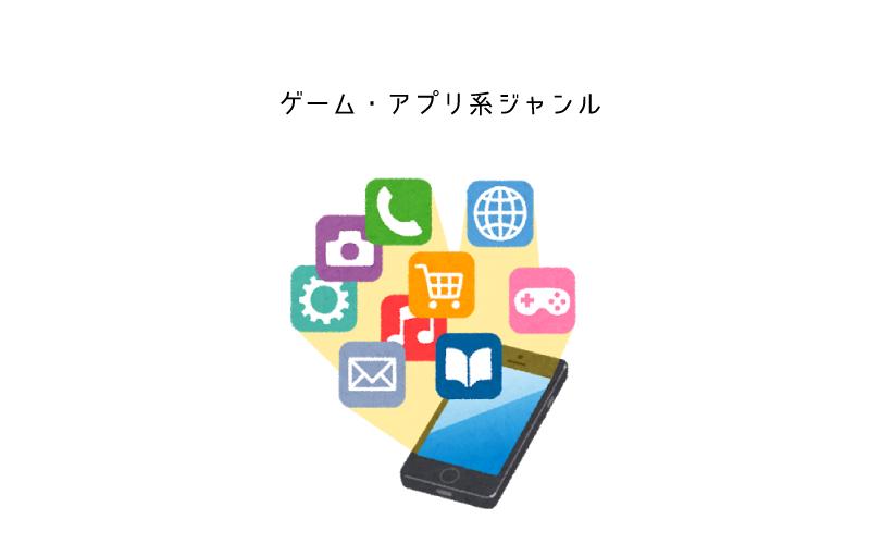 アフィリエイト ジャンル ゲーム アプリ
