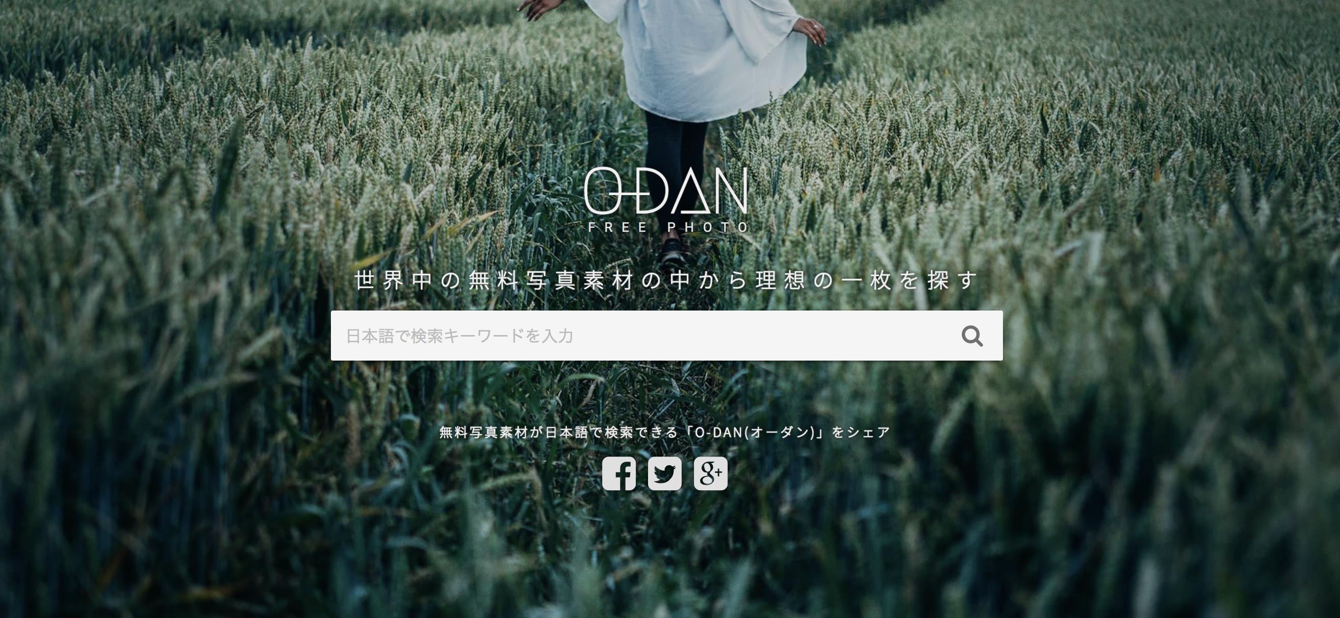 アフィリエイト フリー写真素材サイト O-DAN(オーダン)