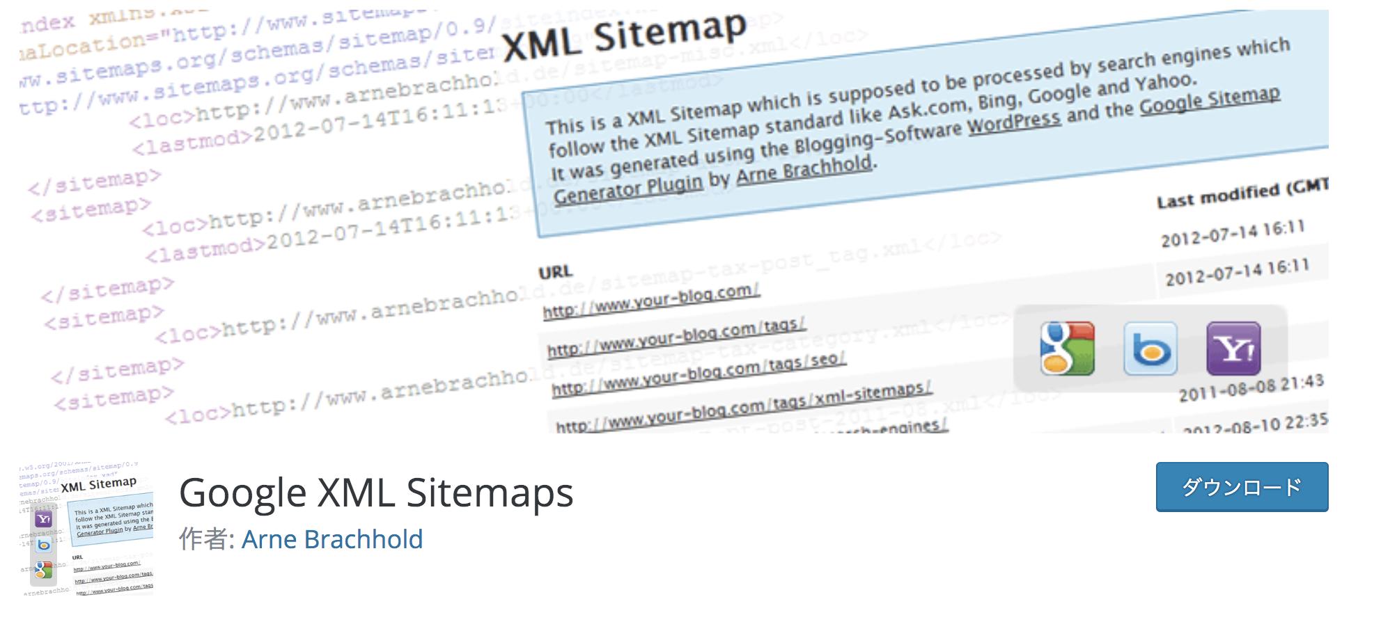 WordPress(ワードプレス) プラグイン Google XML Sitemap