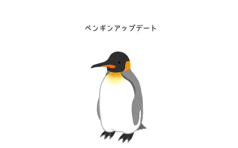 SEO対策 ペンギンアップデート