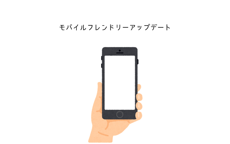 SEO対策 モバイルフレンドリーアップデート