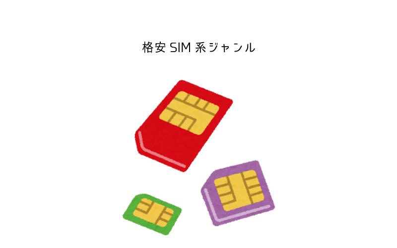アフィリエイト キャッシュレス 格安SIM
