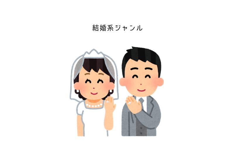 アフィリエイト ジャンル 結婚