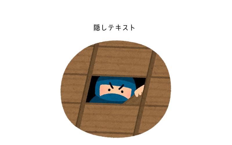 SEO ペナルティ 隠しテキスト