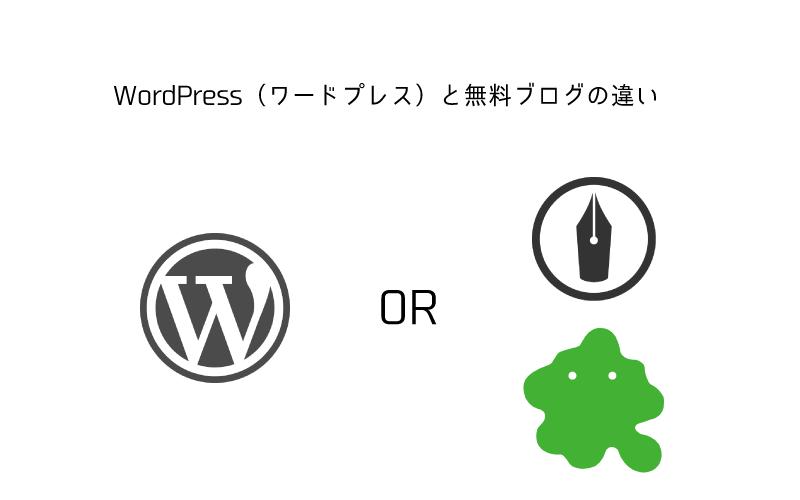 WordPress(ワードプレス) 無料ブログ 違い