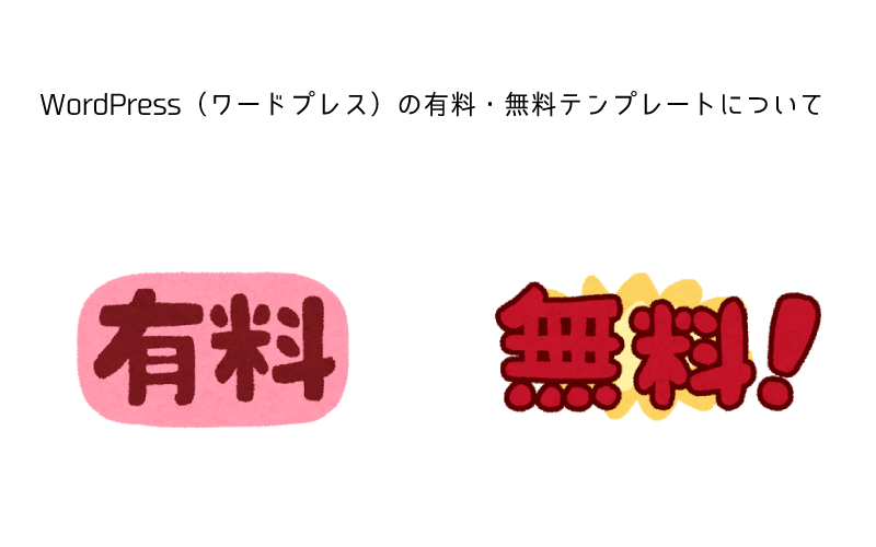 WordPress(ワードプレス) テンプレート 有料 無料