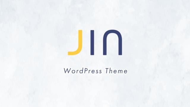 WordPress(ワードプレス) オススメ 有料 テンプレート JIN(ジン)