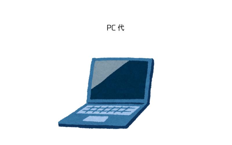 アフィリエイト 初期費用 PC