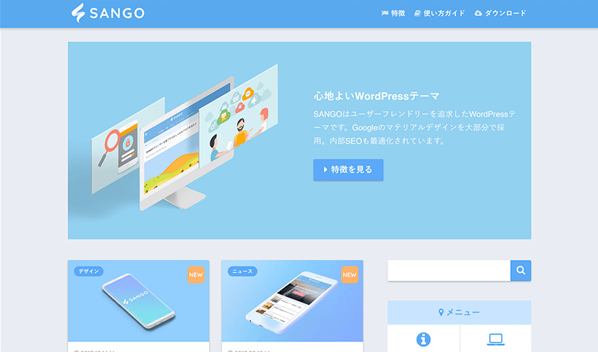 WordPress(ワードプレス) オススメ 有料 テンプレート Sungo(サンゴ)