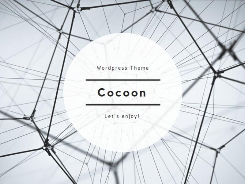 WordPress(ワードプレス) オススメ 無料 テンプレート Cocoon(コクーン)