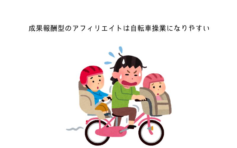 アフィリエイト 成果報酬型 自転車操業