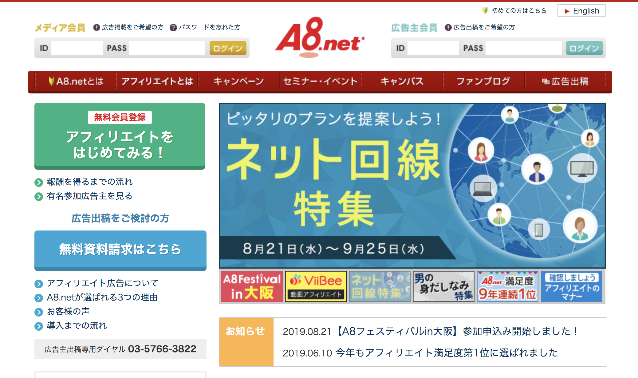 アフィリエイト ASP A8.net