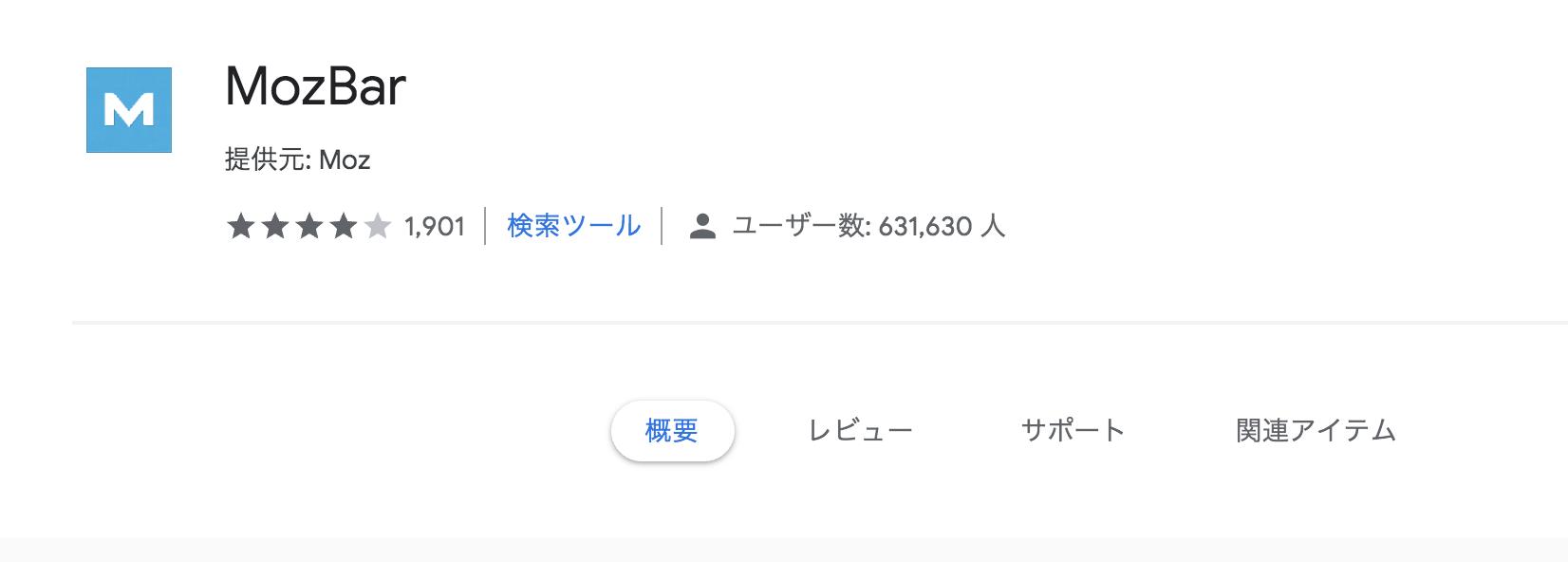 SEO対策 GoogleChrome 拡張機能 Mozbar