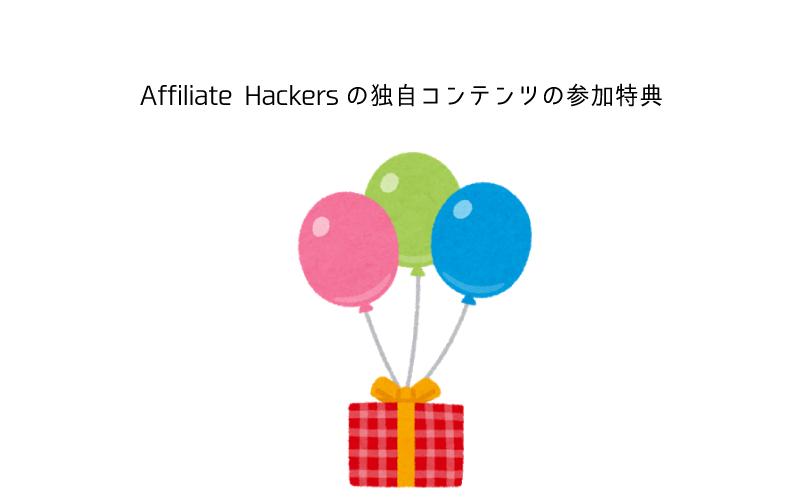 Affiliate Hackers 独自コンテンツ 参加特典