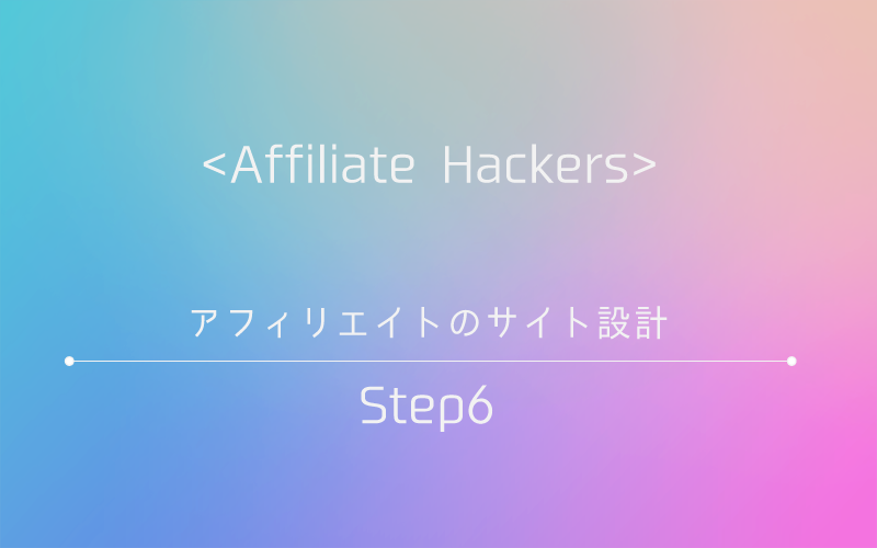 アフィリエイト サイト設計