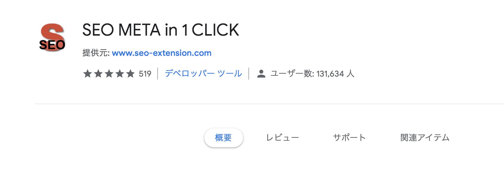 SEO対策 GoogleChrome 拡張機能SEO META in 1 CLICK