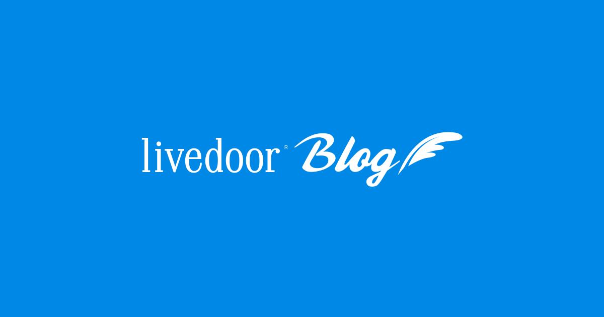 無料ブログサービス Livedoor Blog(ライブドアブログ)