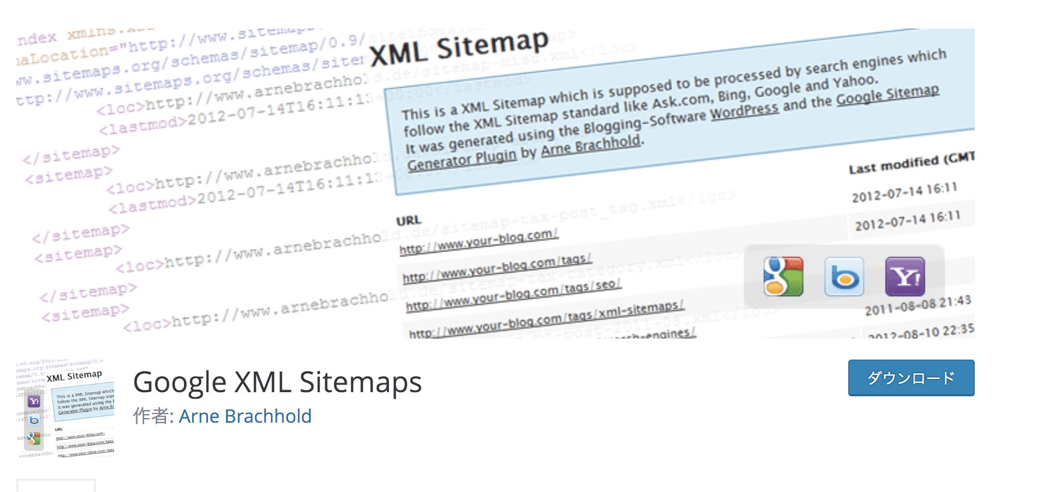 WordPress(ワードプレス) プラグイン Google XML Sitemaps