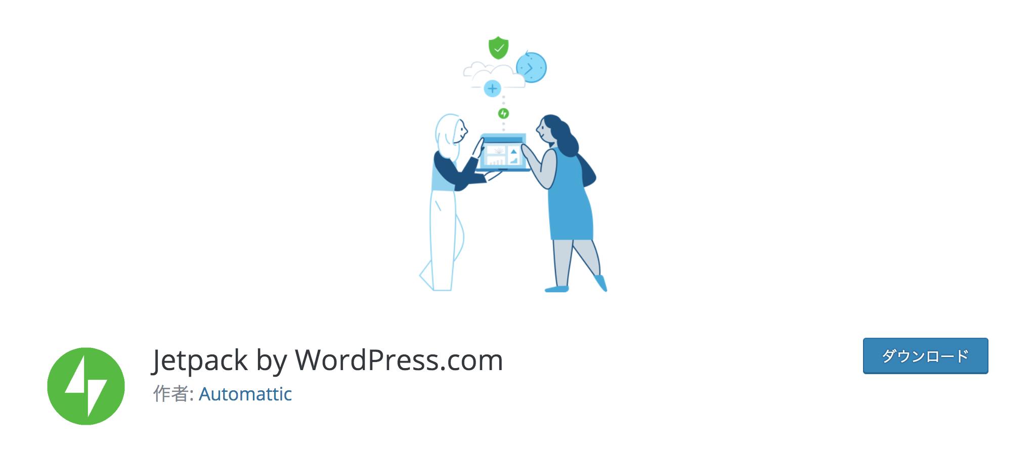 WordPress(ワードプレス) プラグイン Jetpack