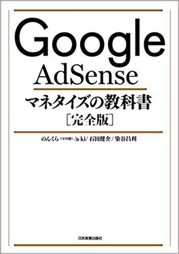 アフィリエイト初心者 オススメ 本 Google AdSense マネタイズの教科書[完全版]